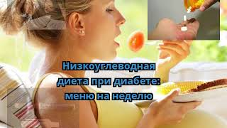 Низкоуглеводная диета при диабете: меню на неделю
