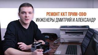 ЕСКЕРТ-08Ф. Шығу жөндеуге ҚҚҚ   Трудяга ТВ