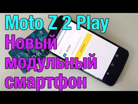 Первый взгляд на Moto Z 2 Play. Смартфон-матрешка и возвращение легенды