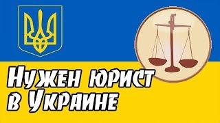 видео Юридическая помощь в спорах с ПриватБанк