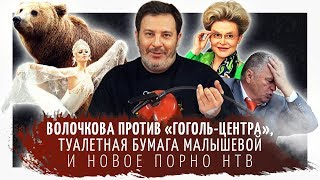 Волочкова против «Гоголь-центра», туалетная бумага Малышевой и новое порно НТВ