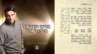2. חיים ישראל - שמח | Haim Israel - sameach