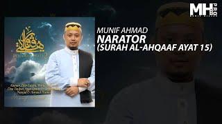 Munif Ahmad - Narator (Surah Al-Ahqaaf Ayat 15) (Official Music Audio)