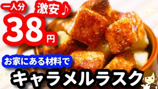Caramel Rusk | Tenu Kitchen's recipe transcription