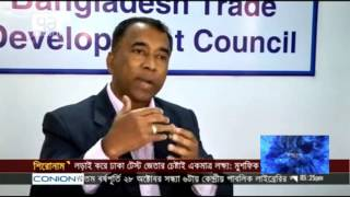 bdtdc on 71 tv news channel announces to facilitate business