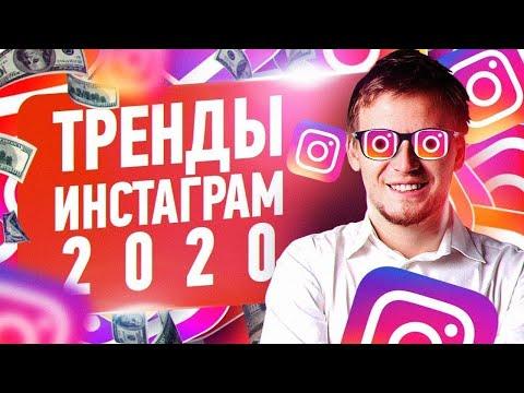 Как раскрутить инстаграм? ТРЕНДЫ ИНСТАГРАМ 2020: что перестанет работать в продвижении