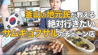 釜山・地元民がおすすめするサムギョプサル屋。正しい韓国料理の食べ方も紹介!