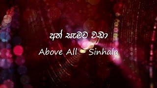 An Samata Vada (Above All - Sinhala)