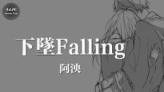 下墜Falling(女聲版 Cover. Corki) - 阿泱「可結局沒能,把你擁入我的懷裡」動態歌詞版