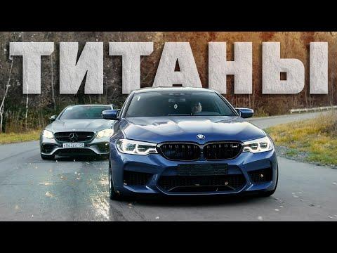 1000+ л.с. BMW M5 vs 900+ л.с. Mercedes-AMG E63. Заруба быстрейших!