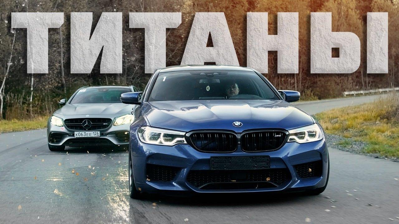 Download 1000+ л.с. BMW M5 vs 900+ л.с. Mercedes-AMG E63. Заруба быстрейших!