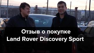 Отзыв клиента о покупке Land Rover Discovery Sport TD4 2.2 190 HSE 2017 / Mayorcars -auto agency