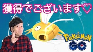 【ポケモンGO】金のコイキング獲得すれば帰れま1【確率】 thumbnail