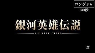 『銀河英雄伝説 Die Neue These 星乱 第一章』PV