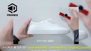 수제 스니커즈 광고영상 by 프로보이스