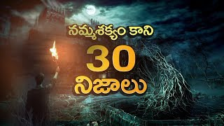 TOP 30 Unbelievable Facts in Telugu | UF 2.0