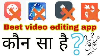 Best professional video editing app for Android ? (आखीर कौन सा है)???😮