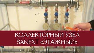 """Коллекторный узел SANEXT """"Этажный"""" (обзор)"""