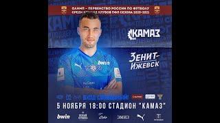 «КАМАЗ» vs. «Зенит-Ижевск»  - прямая трансляция!