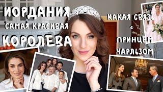 КОРОЛЕВА Иордании РАНИЯ _ история любви и хитрости