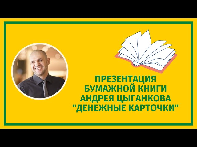 Бумажная книга Андрея Цыганкова