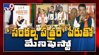 BJP releases manifesto for Maharashtra Assembly elections - TV9