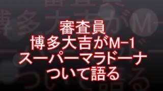審査員(博多大吉)がM-1 2017のスーパーマラドーナの結果について語る ...