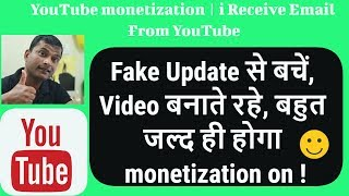 YouTube monetization 2018 | i Receive Email From YouTube | All Your Answers