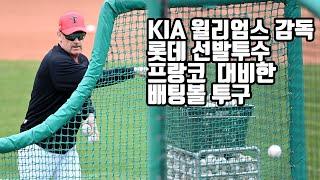 '진심 담은 투구' KIA 윌리엄스 감독, 롯데 선발투…