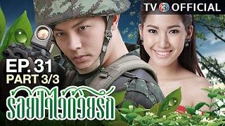 ร้อยป่าไว้ด้วยรัก RoiPaWaiDuayRak EP.31 ตอนที่ 3/3 | 20-02-60 | TV3 Official
