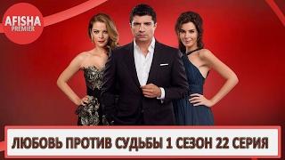 Любовь против судьбы 1 сезон 22 серия анонс (дата выхода)