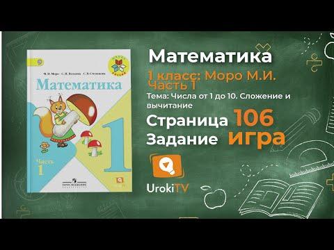 Интерактивный урок. Математика 1 класс.