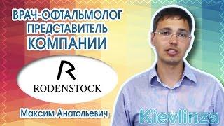Очковая линза Rodenstock CosmoLit 1.74 HC Supersin. Качественные очки купить в Украине. Оптика Киев.(, 2015-08-17T15:42:40.000Z)