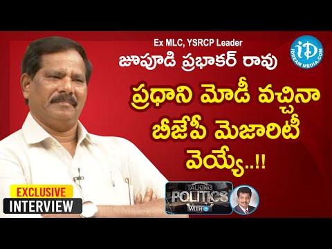 Ex MLC Jupudi Prabhakar Rao Exclusive Full Interview | Talking Politics With iDream | iDream News