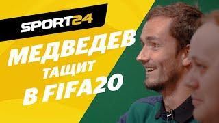 Даниил Медведев играет в FIFA 20 со Sport24