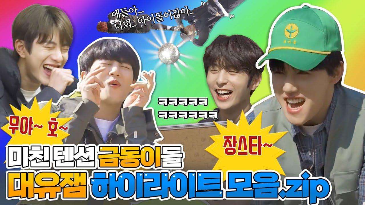 [Highlight] 골든차일드(Golden Child) '골차의 휴일 시즌4-단짝' (Gol-Cha's Holiday Season 4)