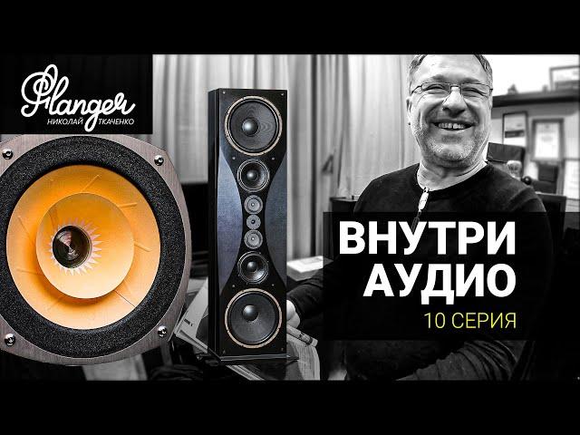 «Внутри аудио» от Николая Ткаченко. На очереди хай-энд: PBN Audio Montana и Fostex