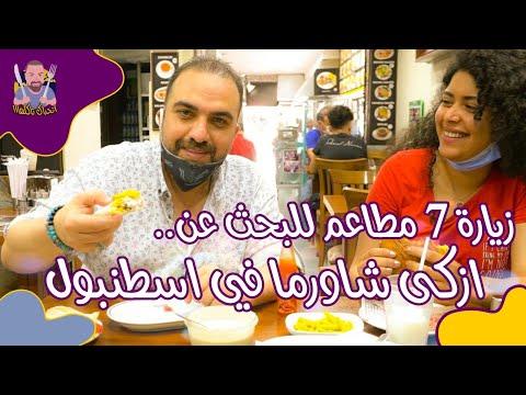 البحث عن ازكى شاورما في اسطنبول، بالحلقة افضل 7 مطاعم شاورما Döner | المطاعم في اسطنبول #46