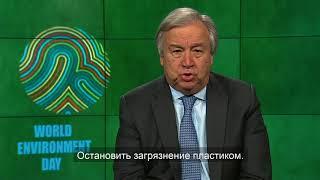 Обращение главы ООН по случаю Дня окружающей среды