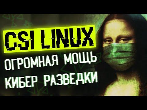 CSI LINUX - монстр для пробива. Операционная система OSINT разведки.
