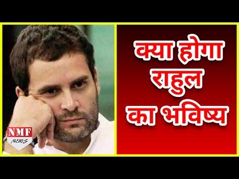 Politics से हो सकती है Rahul Gandhi की छुट्टी, UP में हार और Rahul बाहर