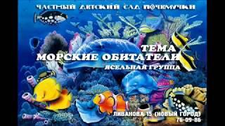 """Открытое занятие в ясельной группе тема """"Морские обитатели"""""""