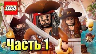 LEGO Пираты Карибского Моря {PC} прохождение часть 1 — ДЖЭК ВОРОБЕЙ