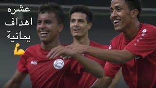 أهداف مباراة اليمن للناشئين (10) ومنتخب بوتان (1) | حيو اليماني