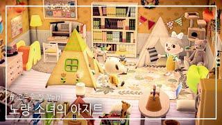 【House Tour】노랑노랑 소녀의 아지트 / 신규템…