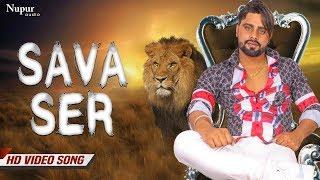 Sava Ser Sachin Anjna | Lakshya | New Haryanvi Songs Haryanavi 2019 | Nav Haryanvi