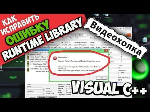 Как исправить ошибку microsoft visual c