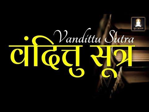 Jain Sutra - Vandittu Sutra - Vandittu Savva-Siddhe - Pratikaman Sutra | Shrut Aagam
