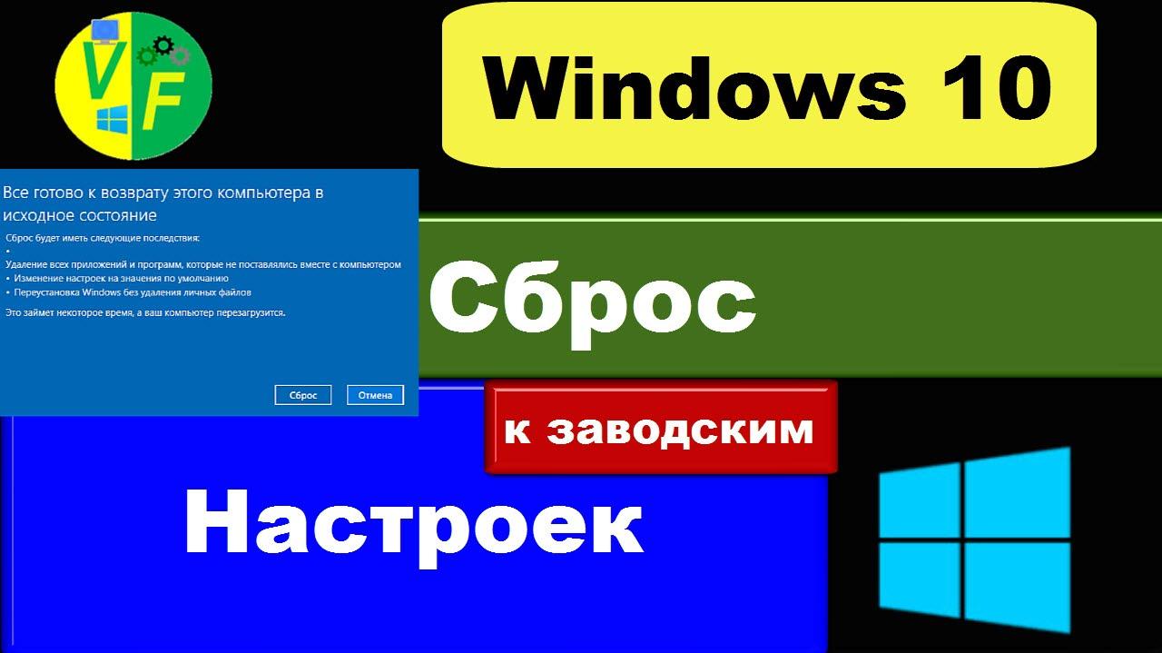 Как сделать сброс настроек на windows 699
