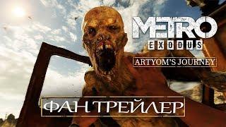 Метро Исход - Путешествие Артема [ФАН ТРЕЙЛЕР] Канала Smoerkniven